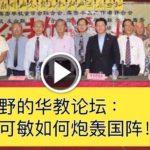 轰动朝野的华教论坛 :快看倪可敏如何炮轰国阵!