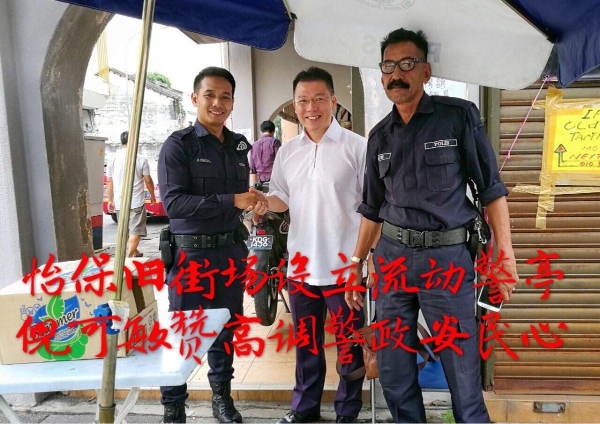 怡保旧街场设立流动警亭  倪可敏赞高调警政安民心