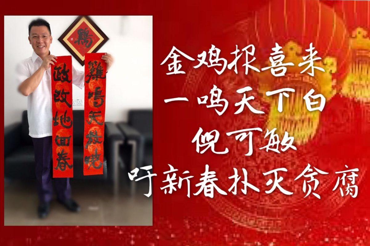 金鸡报喜来一鸣天下白    倪可敏吁新春扑灭贪腐