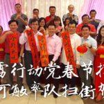 霹雳行动党春节报喜倪可敏率队扫街贺岁