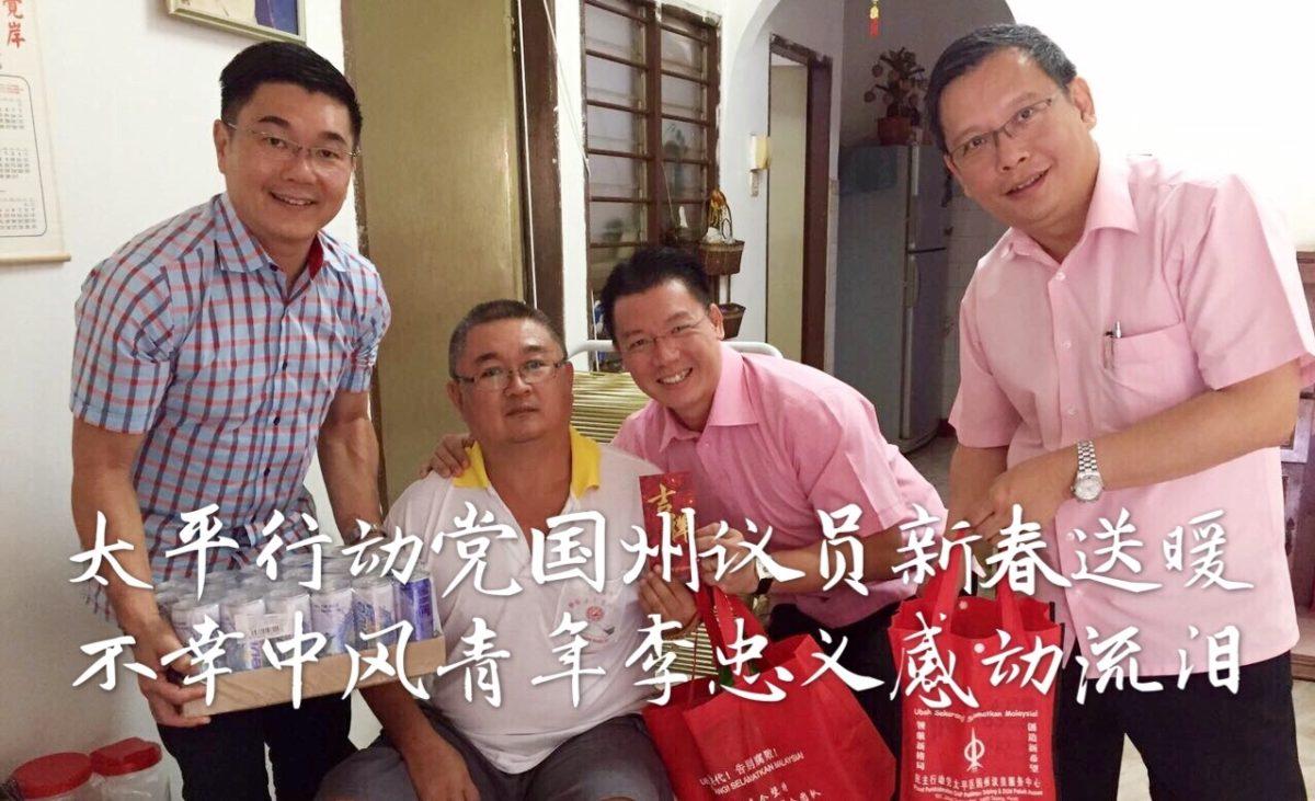 太平行动党国州议员新春送暖   不幸中风青年李忠义感动流泪