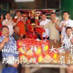 尼查向选民拜年大秀华语   盼望改朝换代人人有转机