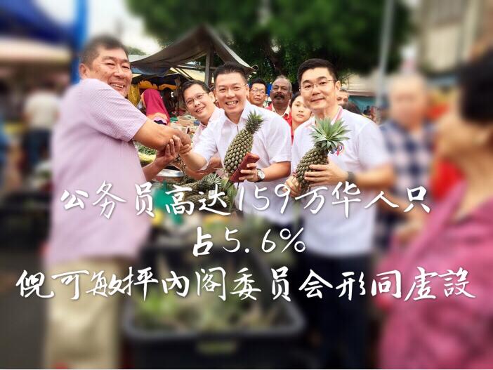 公务员高达159万华人只占5.6%    倪可敏抨內阁委员会形同虛設