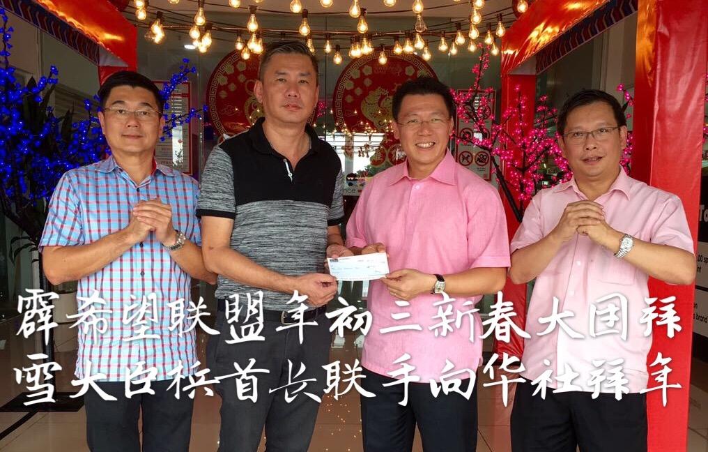 霹希望联盟年初三新春大团拜    雪大臣梹首长联手向华社拜年