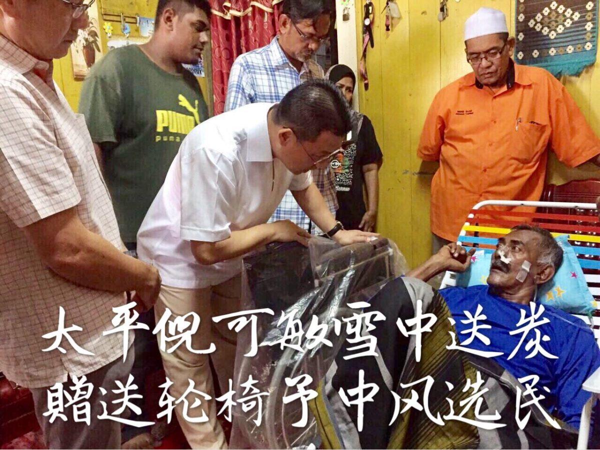 太平倪可敏雪中送炭   贈送轮椅予中风选民