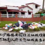 怡江沙路福安园非法垃圾堆解决   倪可敏建议修法惩垃圾虫当社工