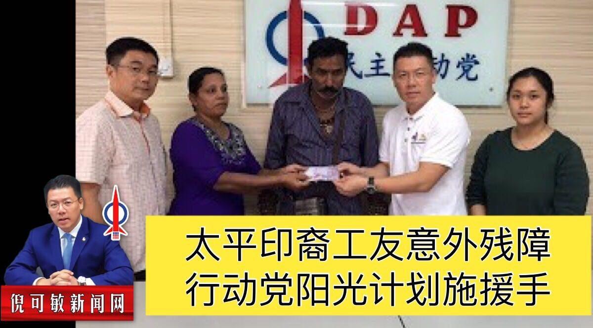 太平印裔工友意外残障   行动党阳光计划施援手