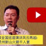 倪可敏全国巡迴演讲风云再起: 柔州新山火箭千人宴