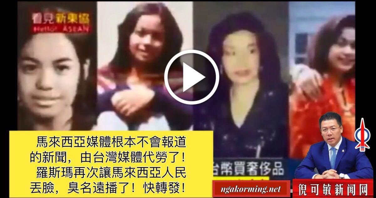馬來西亞媒體根本不會報道的新聞,由台灣媒體代勞了!羅斯瑪再次讓馬來西亞人民丟臉,臭名遠播了!快轉發!