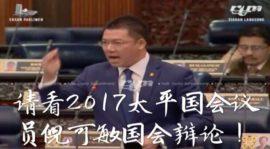 请看2017太平国会议员倪可敏国会辩论!
