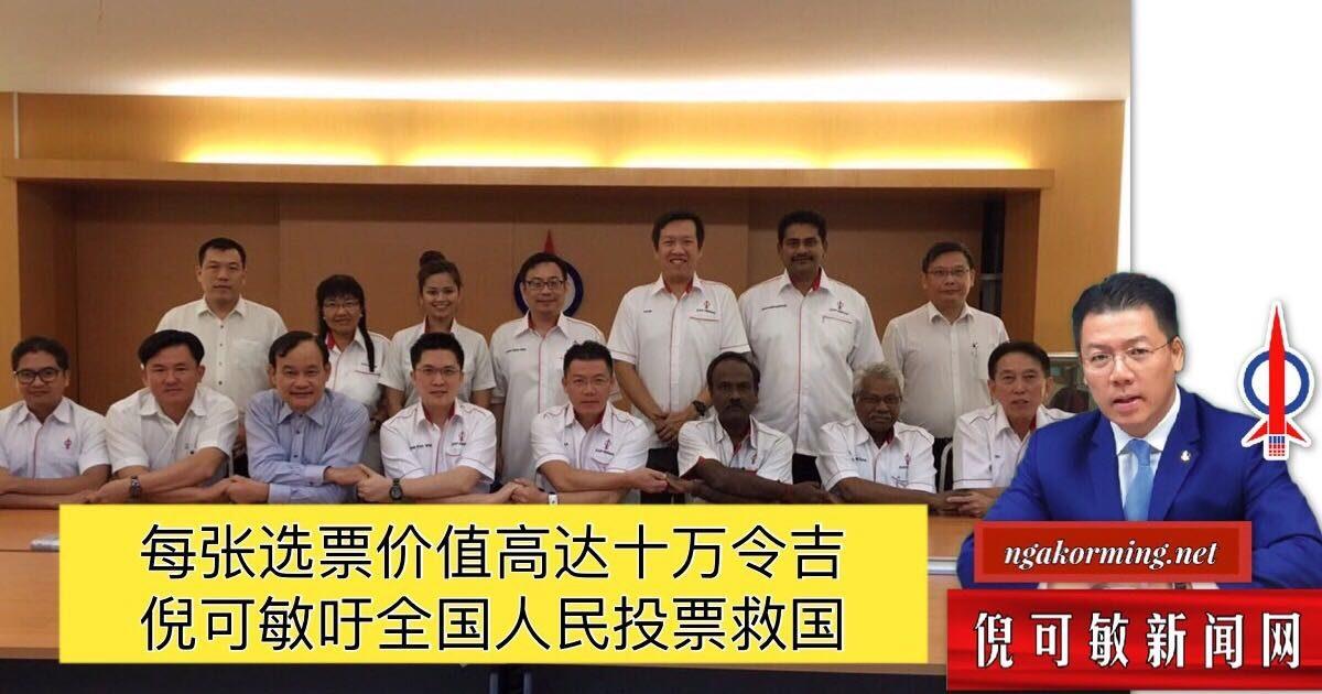 每张选票价值高达十万令吉 倪可敏吁全国人民投票救国