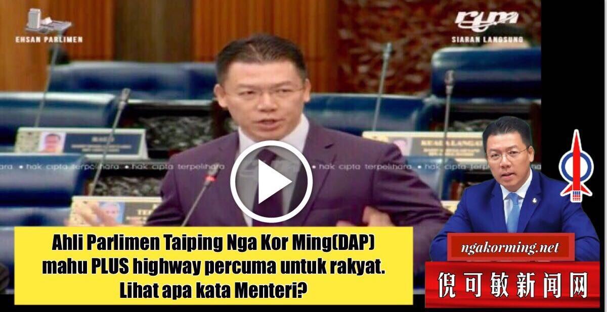 Ahli Parlimen Taiping Nga Kor Ming (DAP) mahu PLUS highway percuma untuk rakyat. Lihat apa kata Menteri?