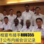 正副首相宣布接手RUU355 倪可敏吁公布内阁会议记录