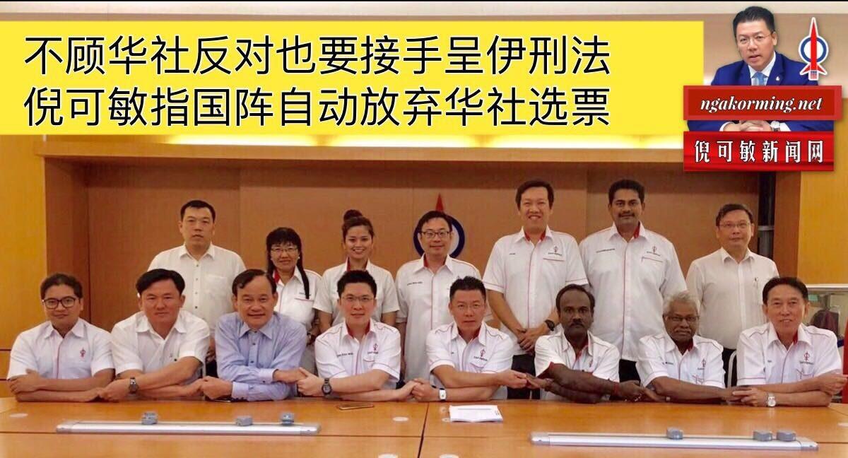 不顾华社反对也要接手呈伊刑法 倪可敏指国阵自动放弃华社选票