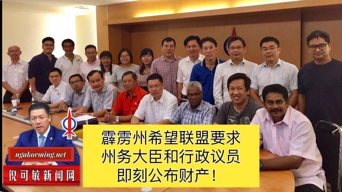 霹雳州希望联盟要求州务大臣和行政议员即刻公布财产!