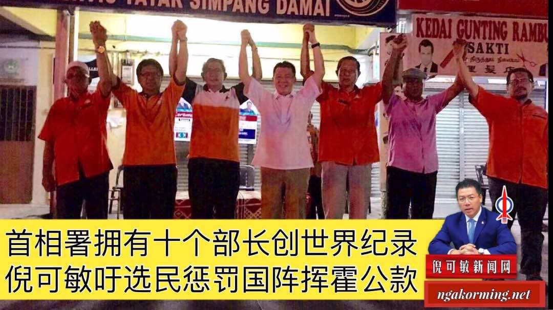 首相署拥有十个部长创世界纪录 倪可敏吁选民惩罚国阵挥霍公款
