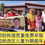 吁政府即刻恢復贫童免费早餐, 倪可敏協助选区儿童为期兩年。