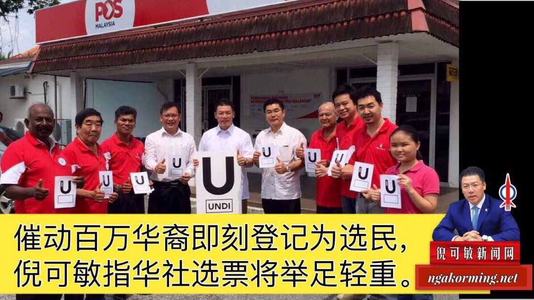 催动百万华裔即刻登记为选民, 倪可敏指华社选票将举足轻重。