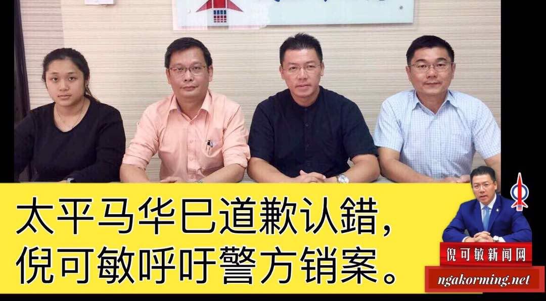 太平马华巳道歉认錯, 倪可敏呼吁警方销案。