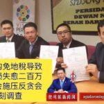 大臣机构免地稅导致政府年损失愈二百万 霹公账会施压反贪会即刻调查