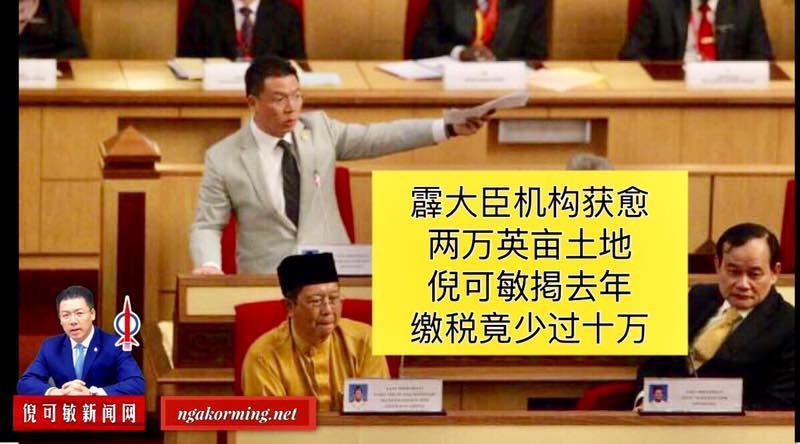 霹大臣机构获愈两万英亩土地 倪可敏掲去年缴税竟少过十万