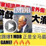 倪可敏踢爆1 MDB 正是全马最大的MONEY GAME!