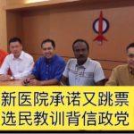 国阵建新医院承诺又跳票, 希盟吁选民教训背信政党。