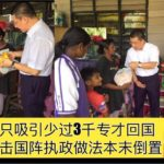耗亿元却只吸引少过3千专才回国,倪可敏抨击国阵执政做法本末倒置。
