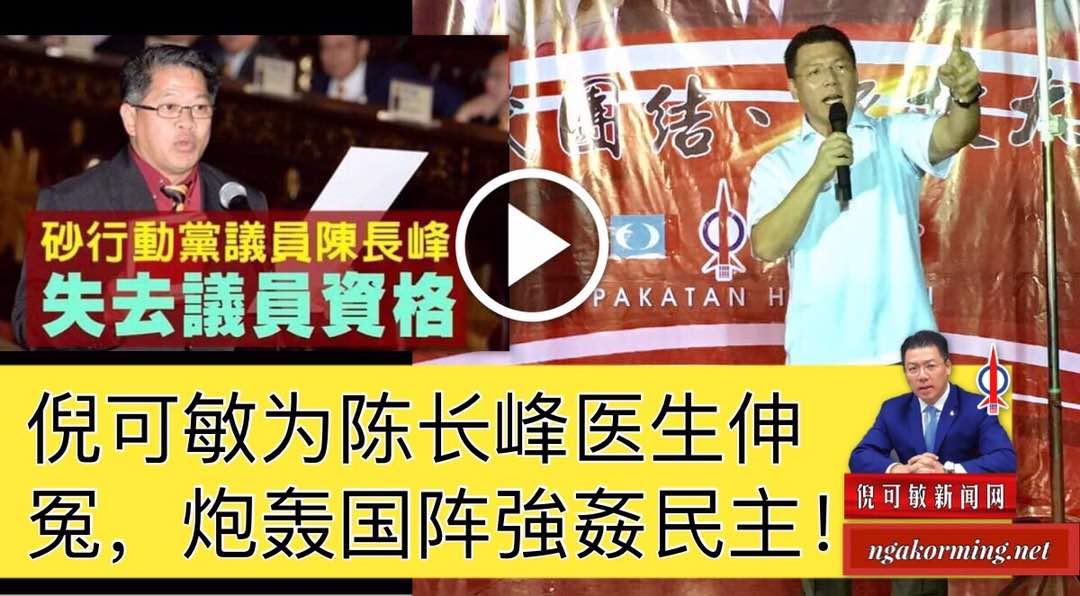 倪可敏为陈长峰医生伸冤,炮轰国阵強姦民主!