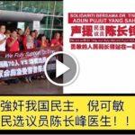 砂州国阵強奸我国民主,倪可敏仗义声援民选议员陈长峰医生!!