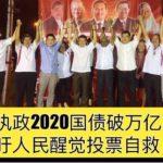 若国阵执政2020国债破万亿,倪可敏吁人民醒觉投票自救。
