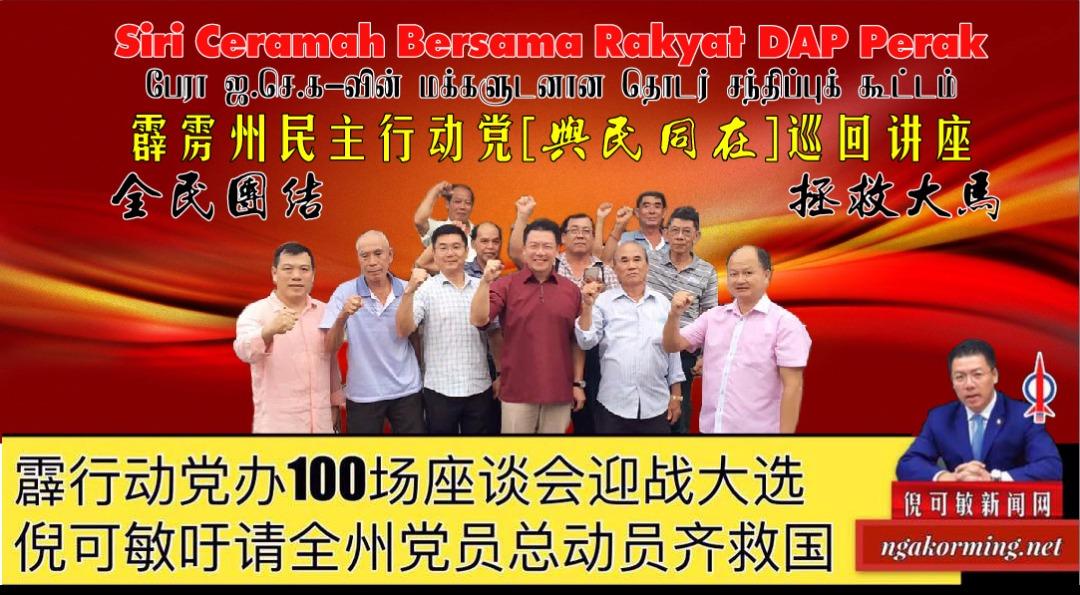 霹行动党办100场座谈会迎战大选,倪可敏吁请全州党员总动员齐救国。