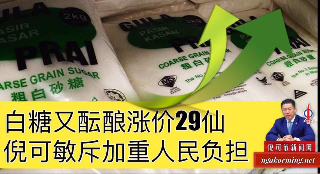 白糖又酝酿涨价29仙,倪可敏斥加重人民负担。