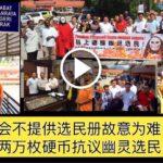 炮轰选委会不提供选民册故意为难,霹州希联两万枚硬币抗议幽灵选民。