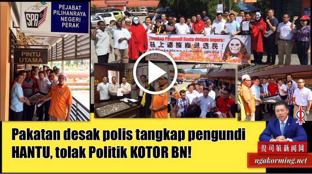 Pakatan desak polis tangkap pengundi HANTU, tolak Politik KOTOR BN!