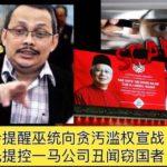 支持反贪会提醒巫统向贪汚滥权宣战,倪可敏吁先提控一马公司丑闻窃国者。