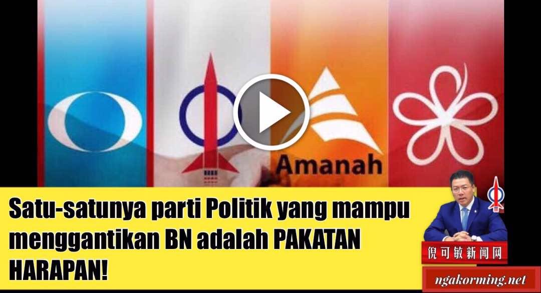 Satu-satunya parti Politik yang mampu menggantikan BN adalah PAKATAN HARAPAN!