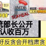 巫统部长公开承认收百万,倪可敏吁反贪会开档肃贪。