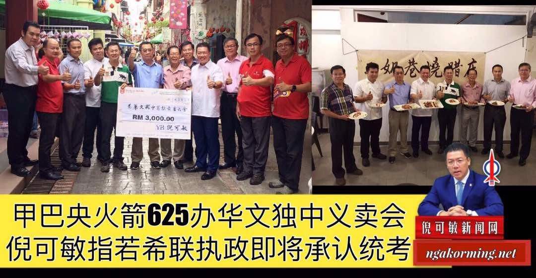 甲巴央火箭625办华文独中义卖会,倪可敏指若希联执政即将承认统考。