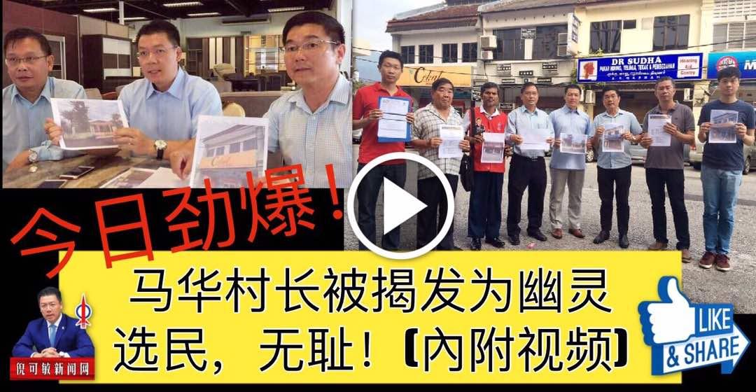 今日劲爆!马华村长被揭发为幽灵选民!