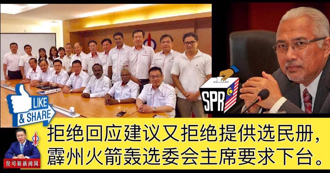 拒绝回应建议又拒绝提供选民册,霹州火箭轰选委会主席要求下台。