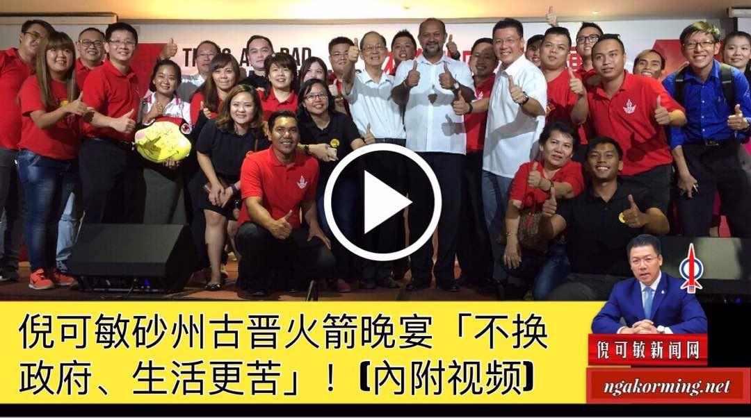 倪可敏砂州古晋火箭晚宴「不换政府、生活更苦」!(內附视频)
