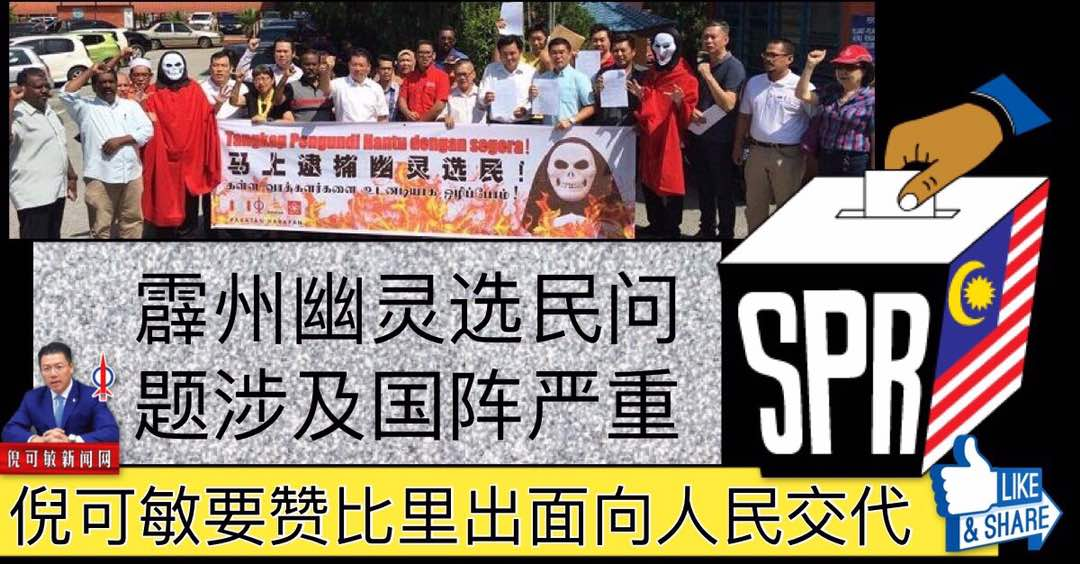 霹州幽灵选民问题涉及国阵严重,倪可敏要赞比里出面向人民交代。