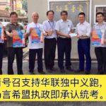 太平火箭号召支持华联独中义跑,倪可敏扬言希盟执政即承认统考。