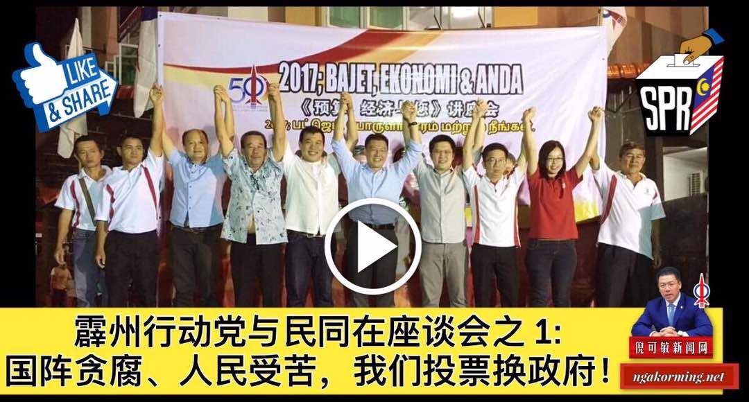 霹州行动党与民同在座谈会之 1: 国阵贪腐、人民受苦,我们投票换政府!