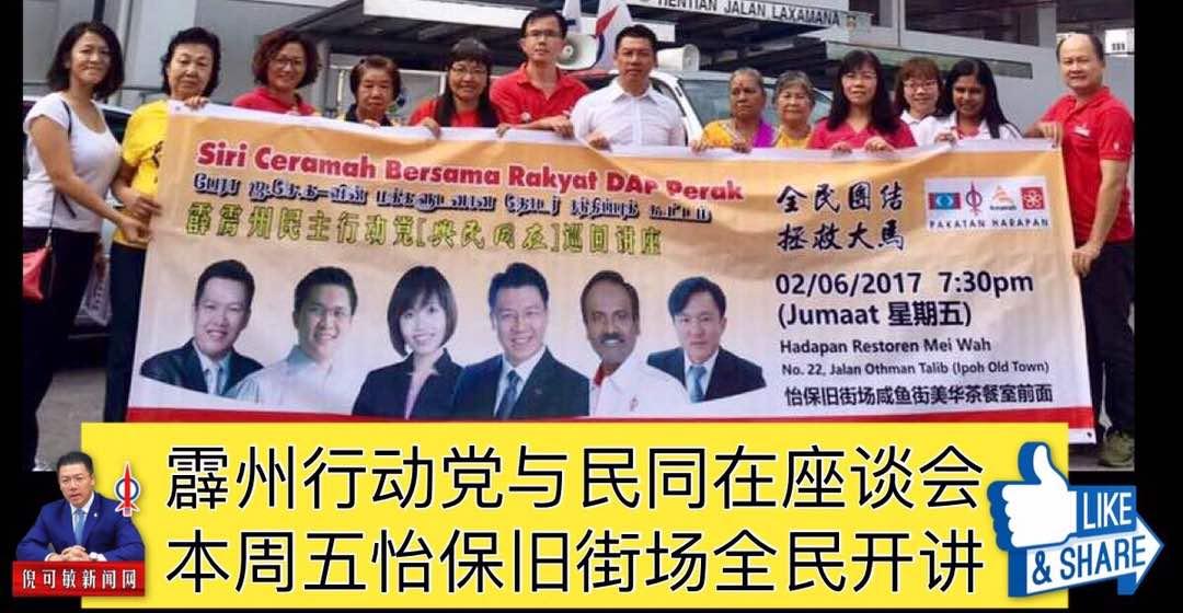 霹州行动党与民同在座谈会,本周五怡保旧街场全民开讲。