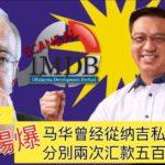 行动党向警方投报查马华公会,要求交代是否收纳吉千万令吉。