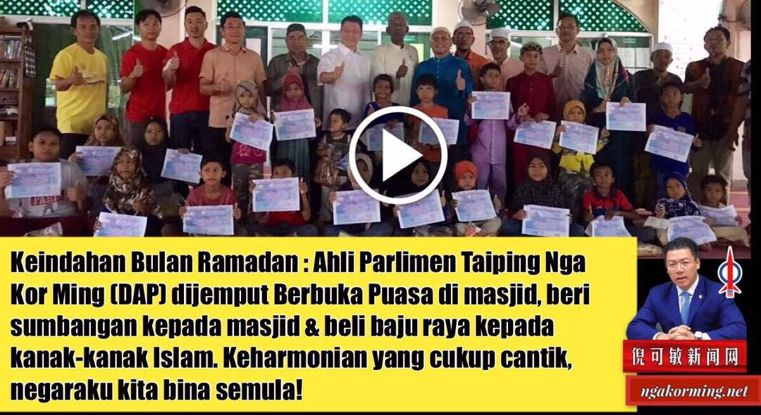 Keindahan Bulan Ramadan : Ahli Parlimen Taiping Nga Kor Ming (DAP) dijemput Berbuka Puasa di masjid, beri sumbangan kepada masjid & beli baju raya kepada kanak-kanak Islam. Keharmonian yang cukup cantik, negaraku kita bina semula!