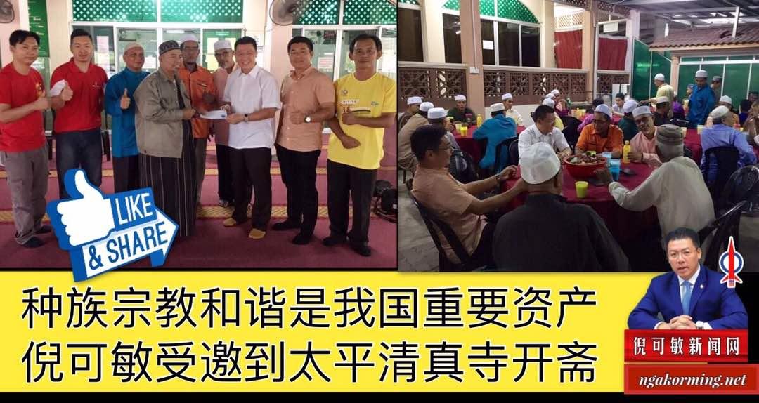 种族宗教和谐是我国重要资产,倪可敏受邀到太平清真寺开斋。