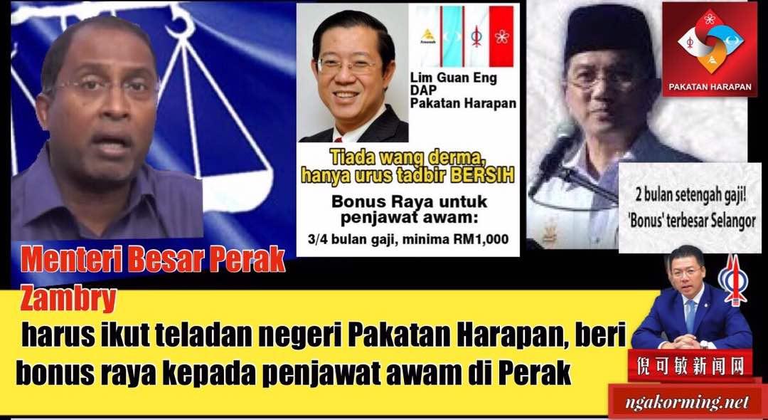 Menteri Besar Perak Zambry harus ikut teladan negeri Pakatan Harapan, beri bonus raya kepada penjawat awam di Perak